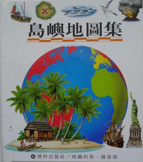 島嶼地圖集