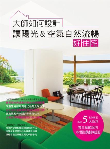 大師如何設計:讓陽光&空氣自然流暢好住宅