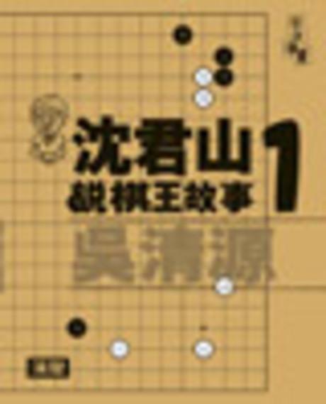 沈君山說棋王故事1(平裝)