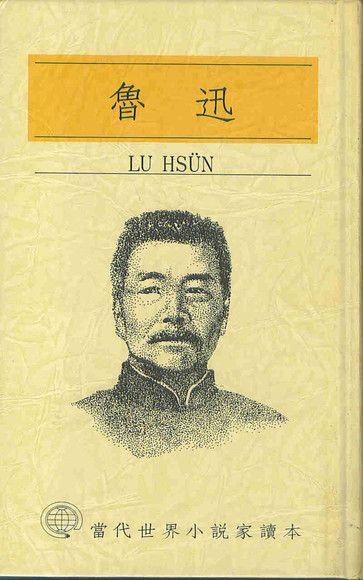 當代世界小說家讀本41-魯迅