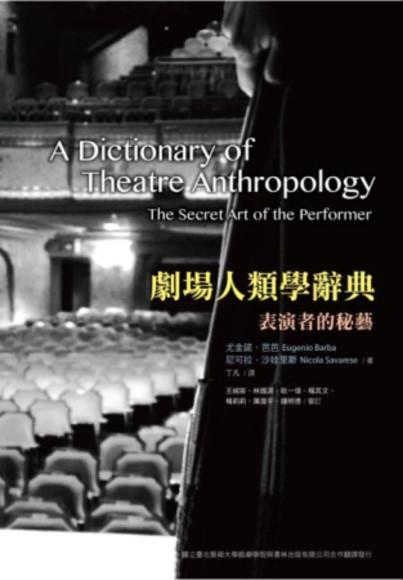 劇場人類學辭典:表演者的秘藝