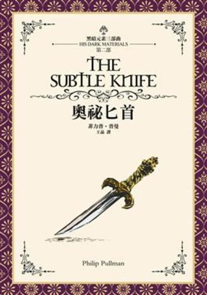 奧秘匕首(黑暗元素Ⅱ)