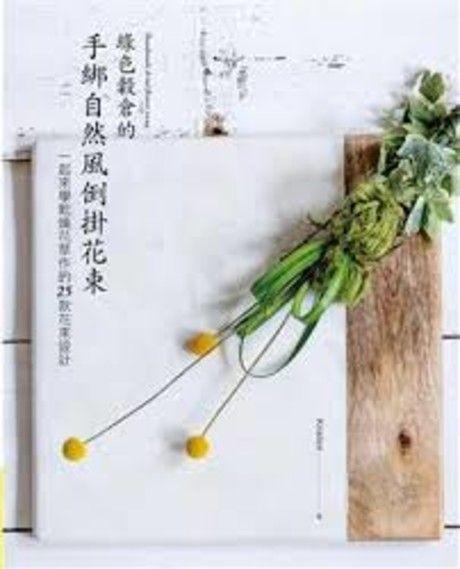 綠色穀倉的手綁自然風倒掛花束