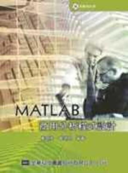 MATLAB商用分析程式設計(附範例光碟片)