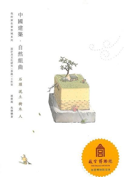 中國建築.自然組曲