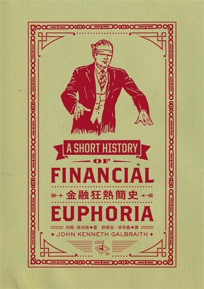 金融狂熱簡史