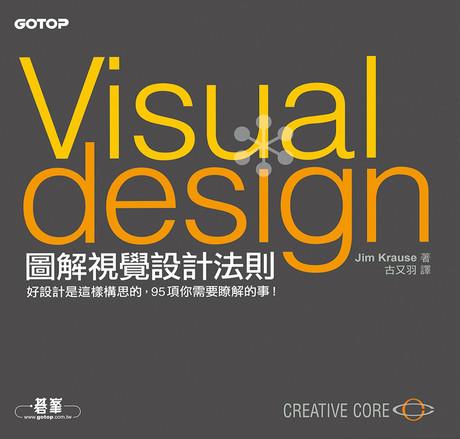圖解視覺設計法則:好設計是這樣構思的,95項你需要瞭解的事!