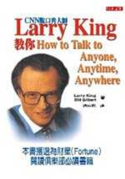 Larry King 教你 How to Talk to Anyone, Anytime, Anywhere