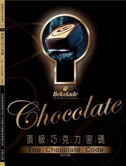 頂級巧克力密碼(平裝)