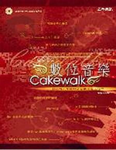 數位音樂Cakewalk