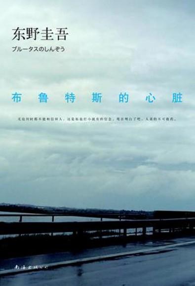 東野圭吾作品32:布魯特斯的心臟(簡體書)