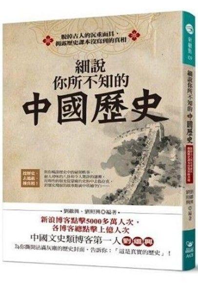 細說你所不知的中國歷史