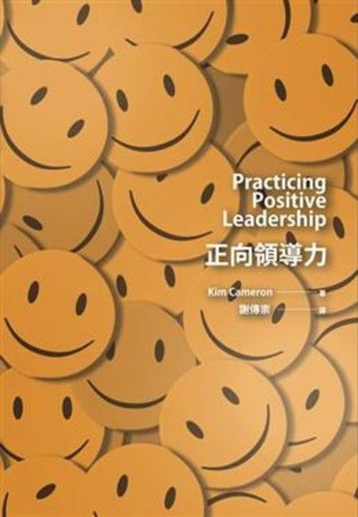 正向領導力:Practicing Positive Leadership