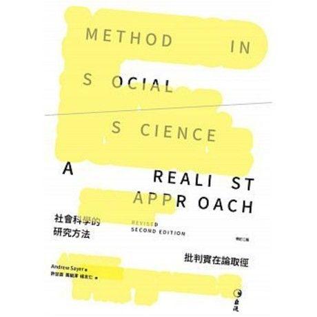 社會科學的研究方法:批判實在論取徑