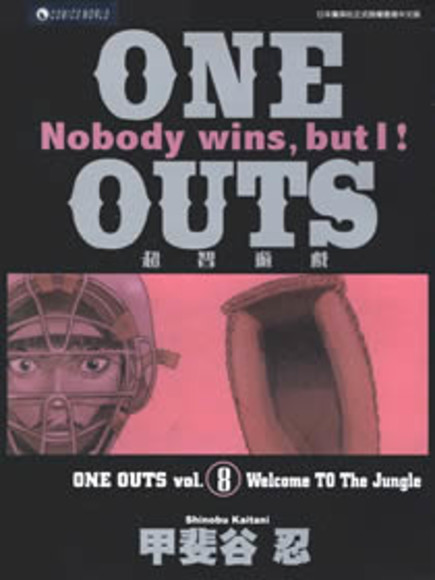 ONE OUTS 超智遊戲 8