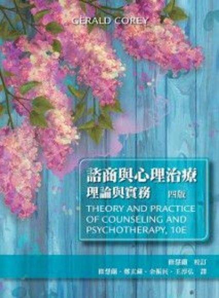 諮商與心理治療: 理論與實務