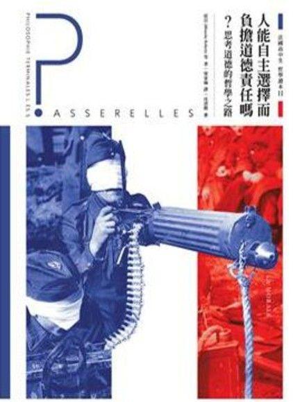 法國高中生哲學讀本(2)