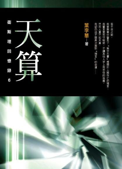 天算-衛斯理回憶錄(6)