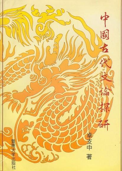 中国古代文论探研