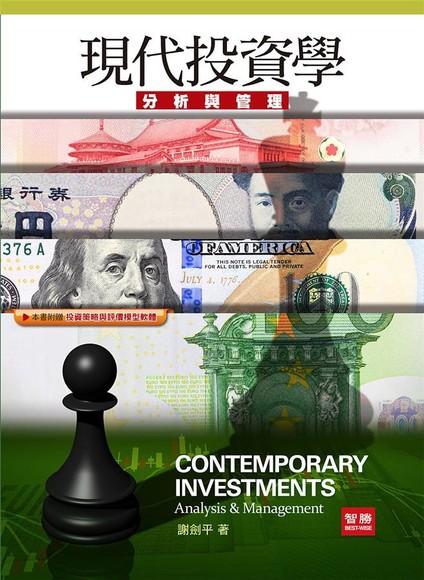 現代投資學:分析與管理(6版)