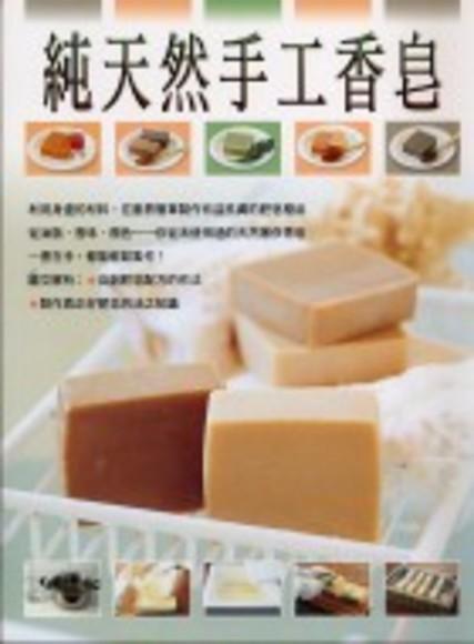 純天然手工香皂(平裝)