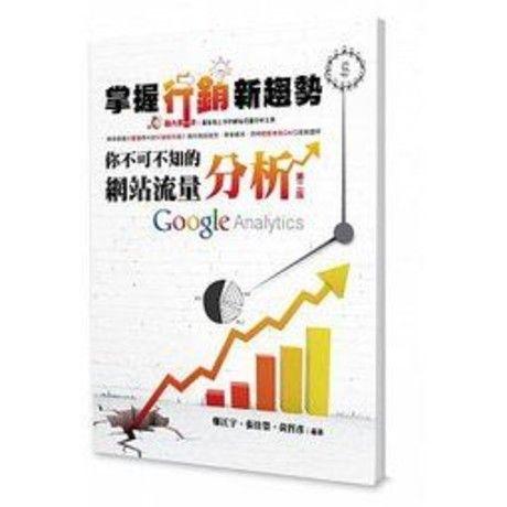 掌握行銷新趨勢你不可不知的網站流量分析