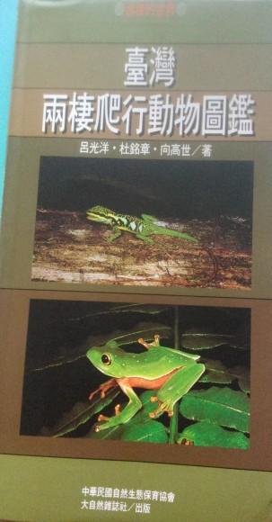 台灣兩棲爬行動物圖鑑