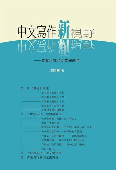 中文寫作新視野