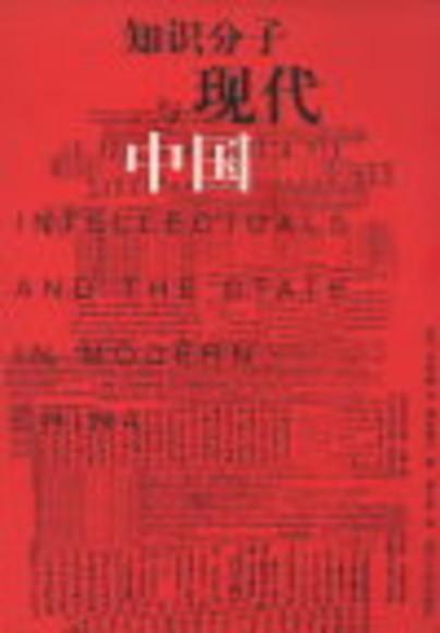 知识分子与现代中国