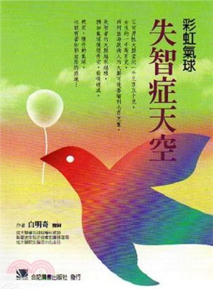 彩虹氣球:失智症天空
