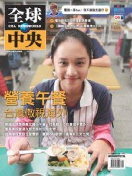 全球中央雜誌-月刊_第48期