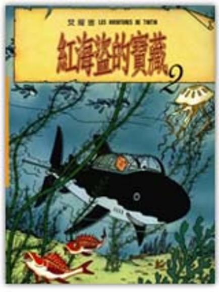 丁丁歷險記(8)-紅海盜的寶藏(2)