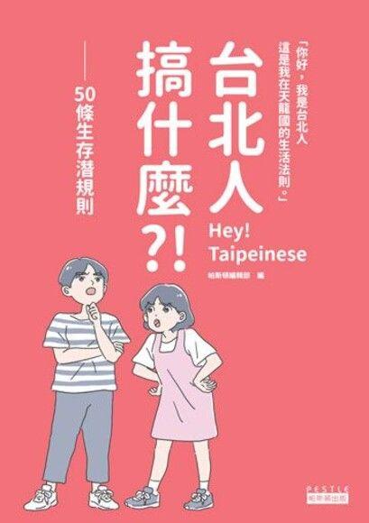 台北人搞什麼?50條生存潛規則
