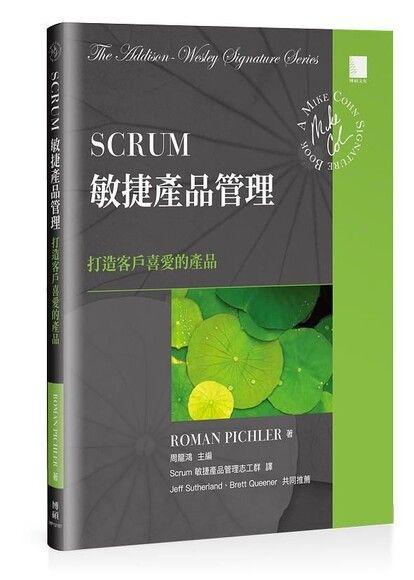Scrum敏捷產品管理