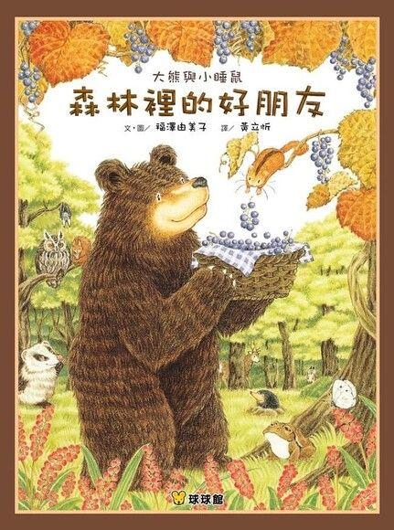 大熊與小睡鼠:森林裡的好朋友(精裝)