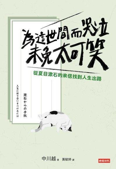 為這世間而哭泣未免太可笑:從夏目漱石的來信找到人生出路