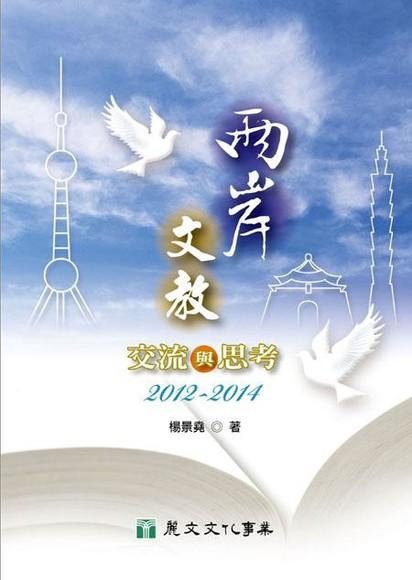兩岸文教交流與思考2012~2014(附光碟)