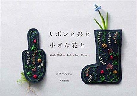 リボンと糸と小さな花と