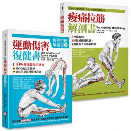 痠痛拉筋解剖套書 (2冊合售)