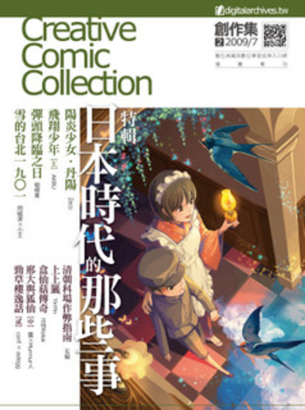 Creative Comic Collection 創作集 2