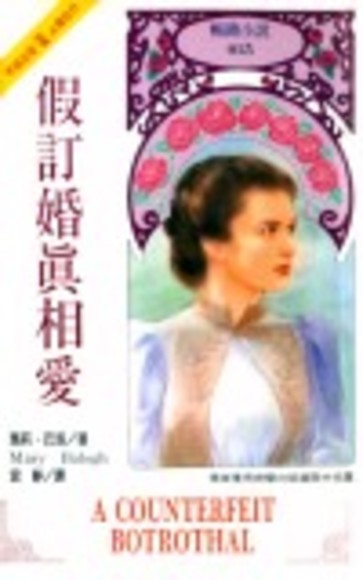 假訂婚真相愛 A Counterfeit Betrothal