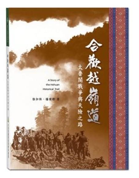 合歡越嶺道:太魯閣戰爭與天險之路(精裝)