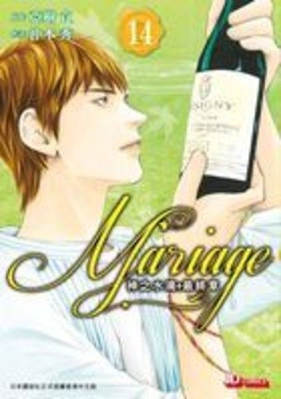 Mariage 神之水滴 最終篇 14