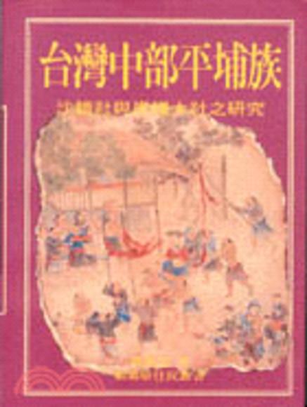 台灣中部平埔族沙轆社與岸裡大社之研究