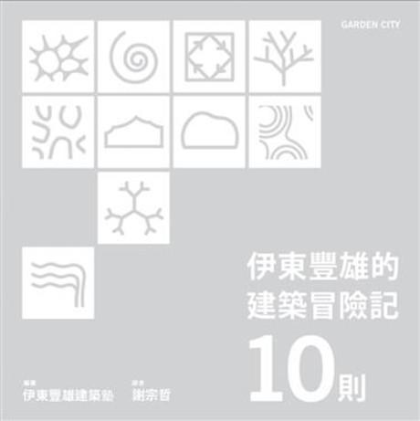 伊東豐雄的建築冒險記10則