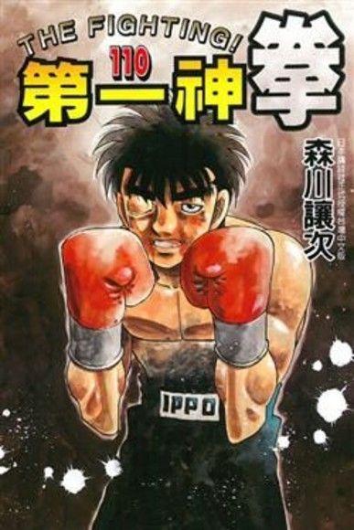 第一神拳 110