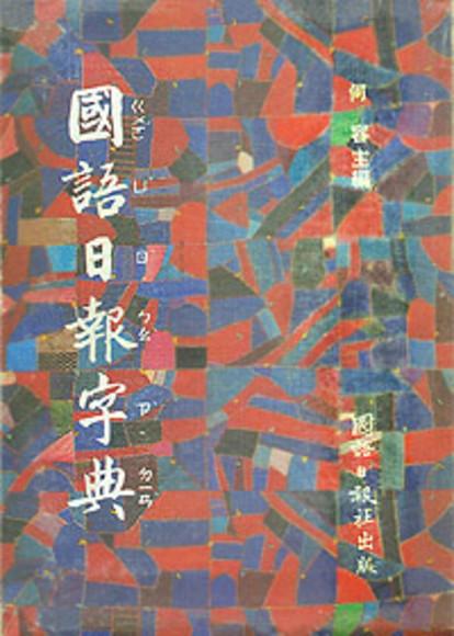 國語日報字典