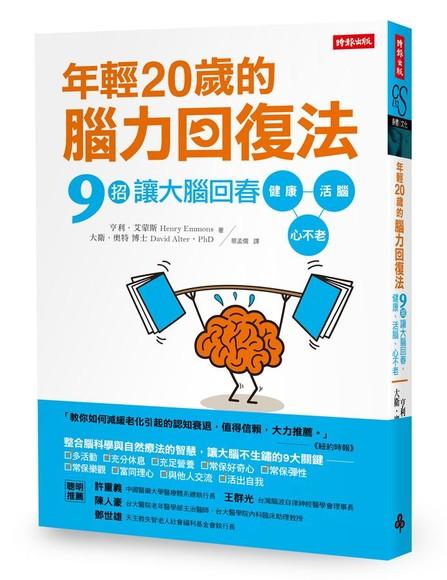 年輕20歲的腦力回復法: 9招大腦回春法,健康、活腦、心不老
