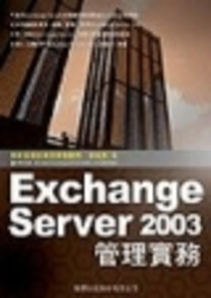 Exchange Server 2003 管理實務