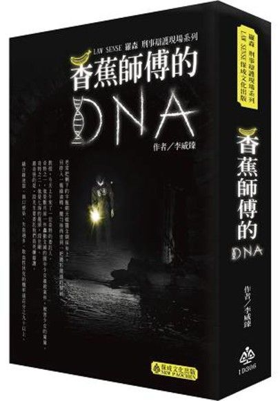 羅森刑事辯護現場系列:香蕉師傅的DNA.生活法律系列(保成)